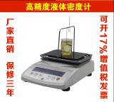 電子液體密度計JHY-120G 數顯密度天平