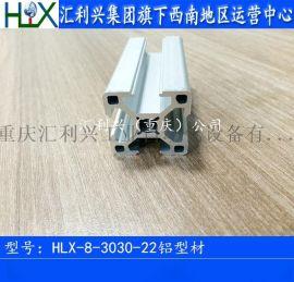 四川3030工业铝型材、插件线铝型材手机流水线用