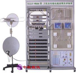 SZJLY-WX08型 卫星及有线电视系统实训装置