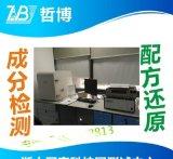 杭州柘大活性印染涂料 成分分析 飞秒检测印染涂料