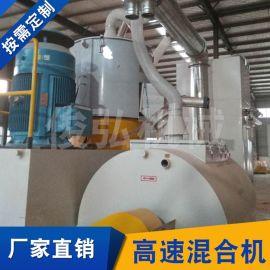 高速混合机组 圆筒混合机设备 多用途高速混合机