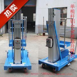 GTWY6厂家供应铝合金升降机 高空作业平台