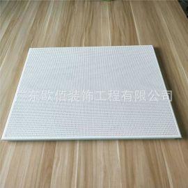 工程微孔吸音铝扣板吊顶 写字楼600*600