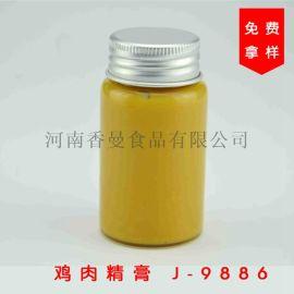 鸡肉精膏 J-9886 鸡肉香精 食用咸味香精