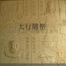 户外玻璃钢仿铜浮雕背景墙内蒙周边供应校园文化墙壁画