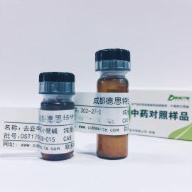 25(S)-鲁斯可皂苷元-1-O-α-L-吡喃鼠李糖基-(1→2)-β-D-吡喃木糖苷CAS:125225-63-0中药对照品标准品