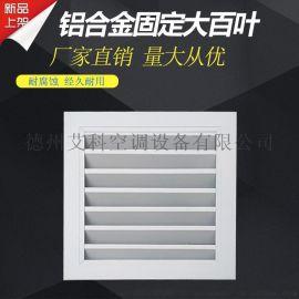 FK铝合金百叶风口  ABS中央空调出风口