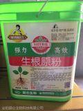 生根剂 生根原粉 冲施肥