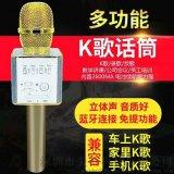 美都厂家直销K歌Q9手机麦克风蓝牙连接立体音响话筒