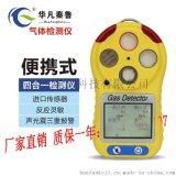 華凡HFP-0401便攜式四合一氣體檢測儀報警