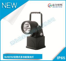 移动类防爆灯BJQ5152轻便式多功能强光灯哪里买