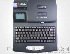 硕方TP60I线号机电子线号打印机
