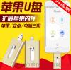 蘋果iphone三合一手機U盤16GB 安卓otg