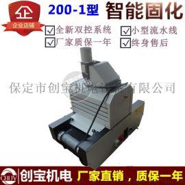 200-1固化机 工业传送带式UV机 UV固化机 烤漆固化炉 烘干UV炉