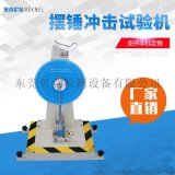 摆锤冲击试验机 塑料悬臂梁冲击试验机