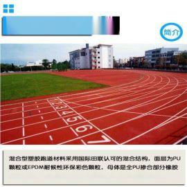 廉江市运动跑道施工供货商 网球场塑胶跑道厂家
