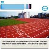 廉江市運動跑道施工供貨商 網球場塑膠跑道廠家