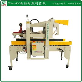 深圳自动纸箱折盖封箱机 珠海依利达自动胶纸封口机