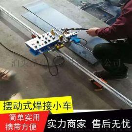 全位置铝制自动焊接小车