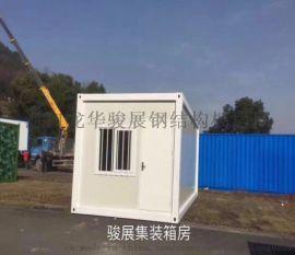 海口住人集装箱价格/集装箱式房/海口龙华骏展钢结构