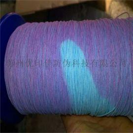 温变防伪纱线手感变色防伪纤维长丝遇热变色纱线定制