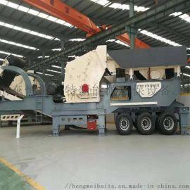 厂家现货移动式石料破碎机制砂机建筑垃圾破碎站型号