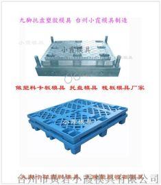 1.1米叉车仓垫板塑胶模具 塑料模具