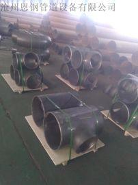 碳钢三通、厚壁三通沧州恩钢现货销售