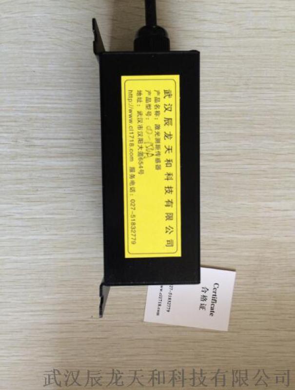 国产CD-60S液位监测激光测距传感器