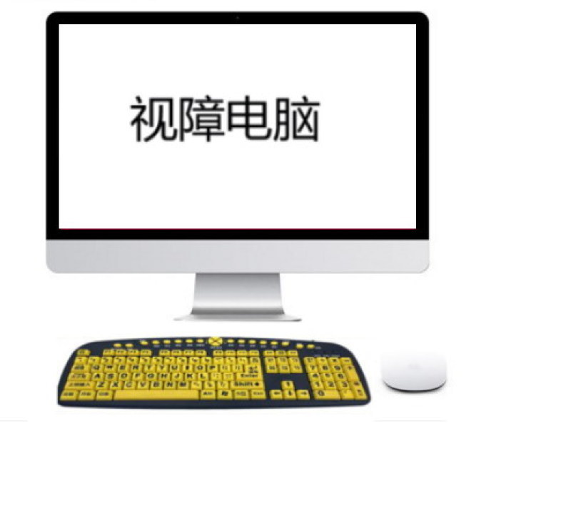视障电脑盲人电脑盲文语音引导电脑低视力电脑