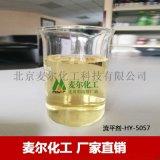 HY-5057水性工業漆流平劑-聚氨酯流平劑廠家