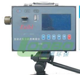 美丽 直读式防爆粉尘浓度测量仪