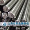 華新麗華2205不鏽鋼棒-上海世晶金屬**