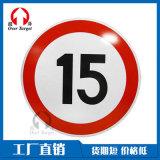 佛山超泽厂家专业生产大小型交通限速标志牌