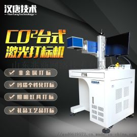 二氧化碳激光打标机全自动台式小型广告激光雕刻机