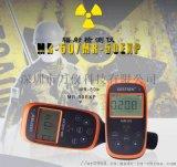 MR-50EXP便携式辐射探测仪射线检测仪