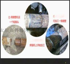 河南洛阳市管道自动焊机钢管缩管机设备生产