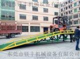 镁丰机械集装箱移动式登车桥 昆山移动式液压登车桥