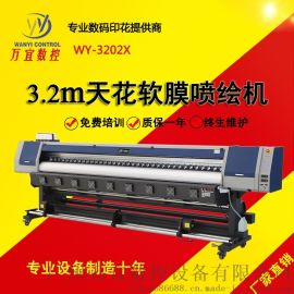 3.2m 天花软膜打印机 PVC灯箱广告UV卷材打印机 高精度压电写真机
