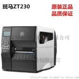 斑马打印机ZT230