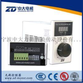 ZD中大电机直流无刷电机 控制器 无刷电机专用