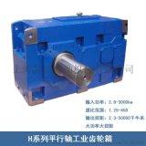 H/B系列大功率工业齿轮箱(功率大 扭矩大)