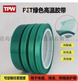 PET绿色高温绝缘胶带