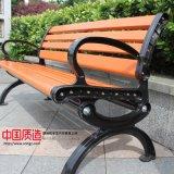 舒纳和公园椅户外长椅子休闲塑木防腐耐用