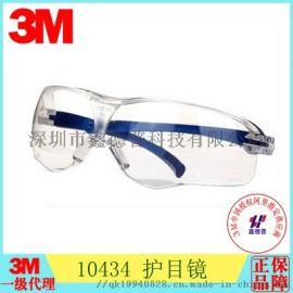 3M10434流线型防冲击护目镜 劳保防沙防尘眼镜