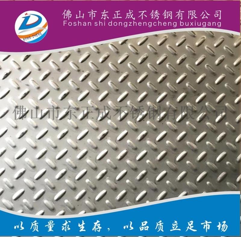 深圳不锈钢花纹板,深圳304不锈钢花纹板