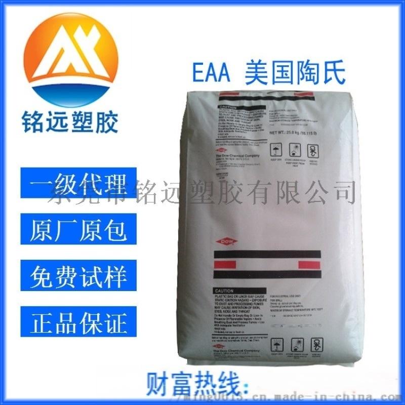 食品级环保水性EAA EAA树脂 EAA乳液