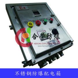 隔爆型304不锈钢防爆配电箱,耐腐蚀防爆动力控制箱