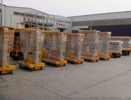 铝合金升降机厂直销揭阳汕尾清远肇庆铝合金升降机平台