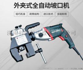 外夹式自动进退刀坡口机 金属板材多功能管道倒角机
